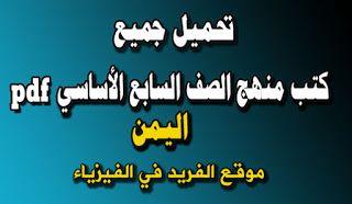 تحميل منهج الصف السابع Pdf اليمن Books Tech Company Logos Company Logo