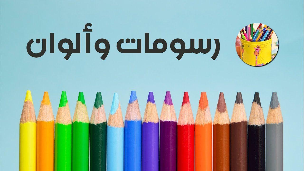 رسومات وألوان قناة تعليم الرسم للاطفال Art Crayon Art Supplies