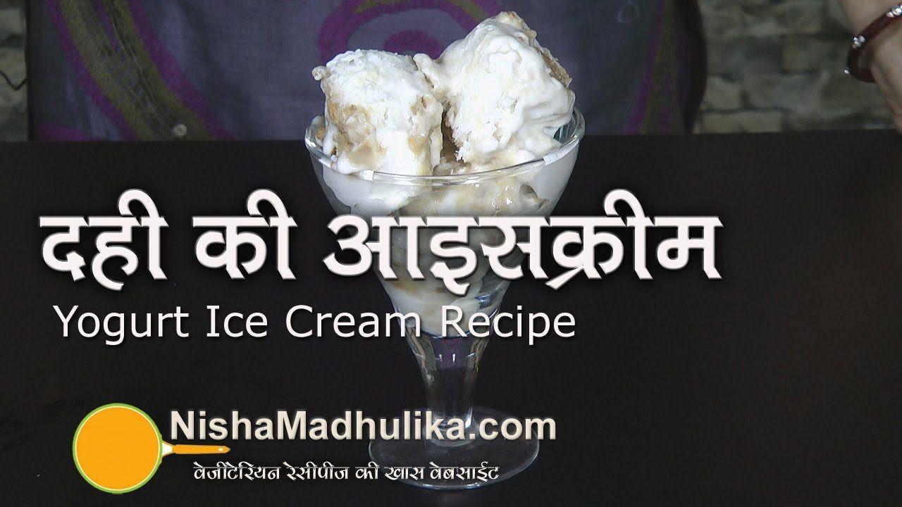 Indian yogurt ice cream recipe food indian yogurt ice cream recipe nisha madhulikahomemade ccuart Images