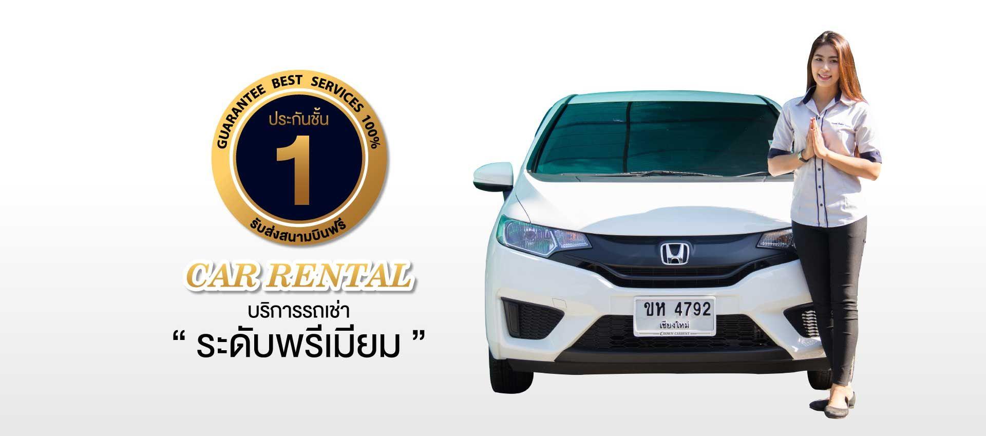 Chiang Mai Car Rental Crown Carrent Thai Rent A Car Rent A Car Chiang Mai Best Car Rental Service Provide Ne Car Rental Sedan Cars Best Car Rental