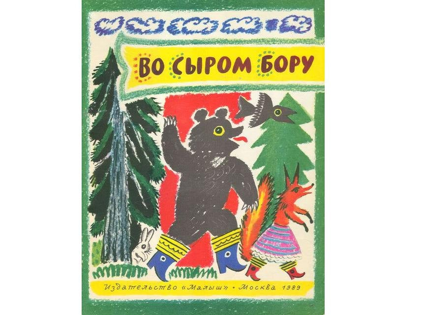 Russian language. Во сыром бору. Russian folk songs
