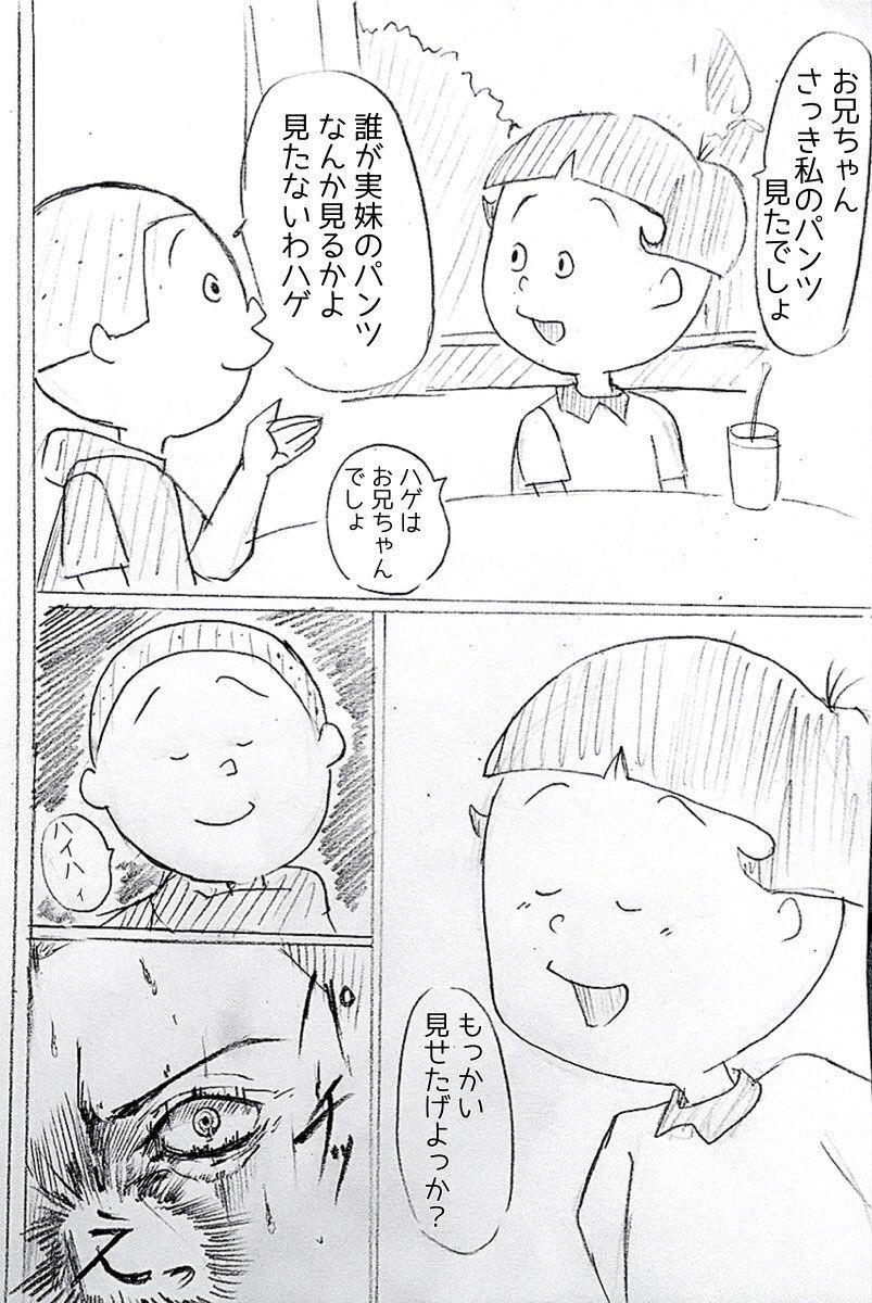 煮干出汁 qbcvvwve さんの漫画 37作目 ツイコミ 仮 漫画 漫画イラスト 面白い絵