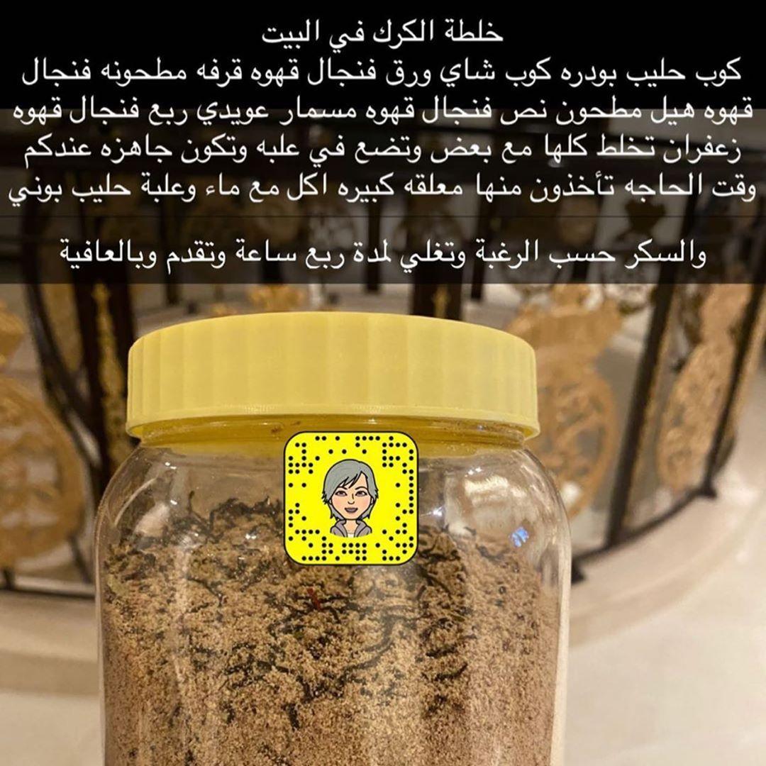803 Mentions J Aime 43 Commentaires عبير Abeerttt Sur Instagram اللهم صل وسلم على حبيب Coffee Drink Recipes Cooking Recipes Desserts Food Receipes