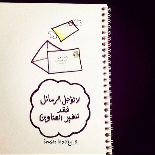 لا تؤجل الرسائل فقد تتغير العناوين Special Words Quotes Arabic Words