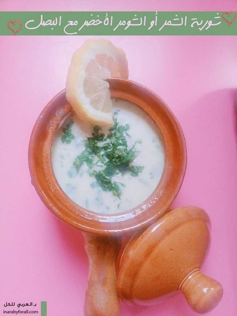شوربة الشومر الأخضر والحب وصفة لتناول الشومر Recipe وصفات صحية Food Condiments