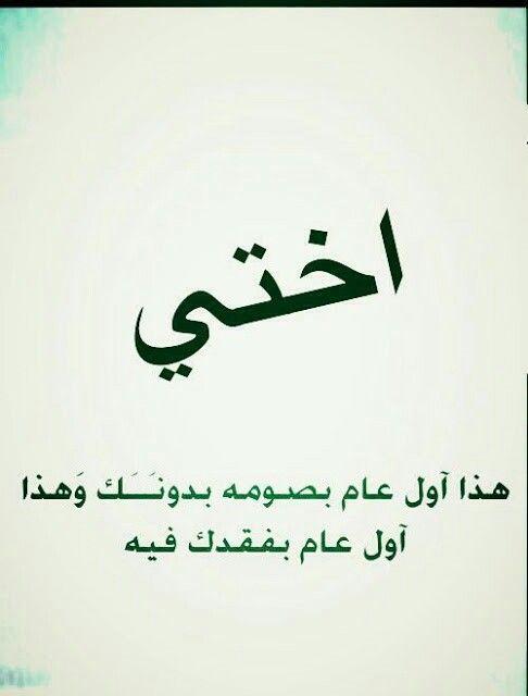 مفتقداكي اوي وحشتيني اوي رحمك الله اختي حبيبه قلبي Arabic Calligraphy Quotes Calligraphy