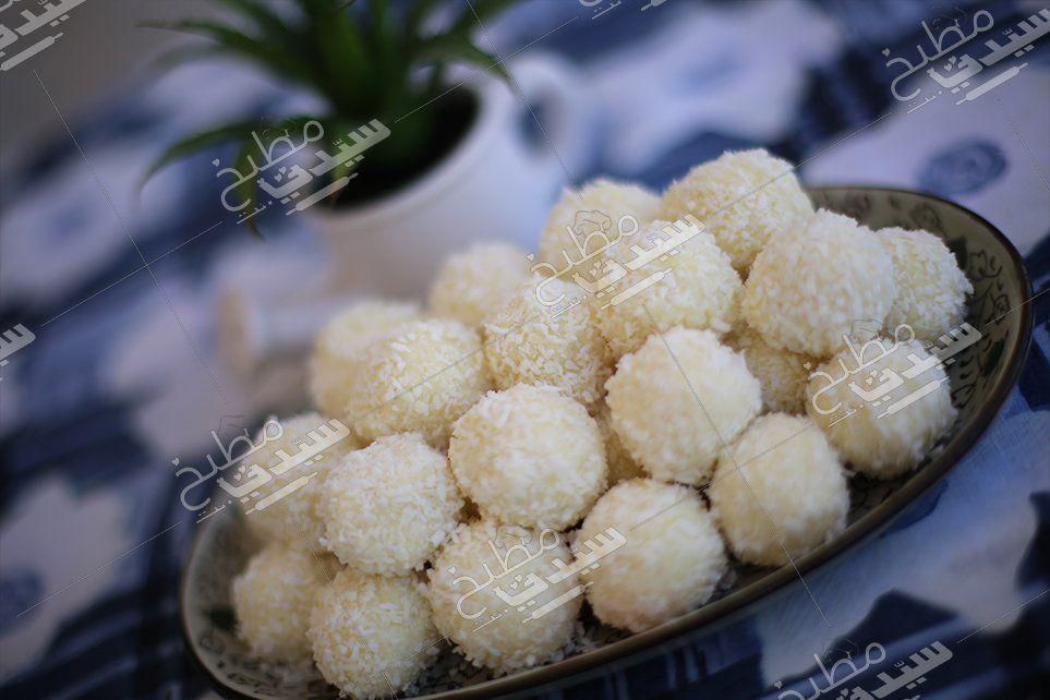 طريقة عمل كرات جوز الهند خطوة بخطوة بالصور من مطبخ سيدتي حلويات غربي ة Food Entertaining Recipes Dessert Recipes