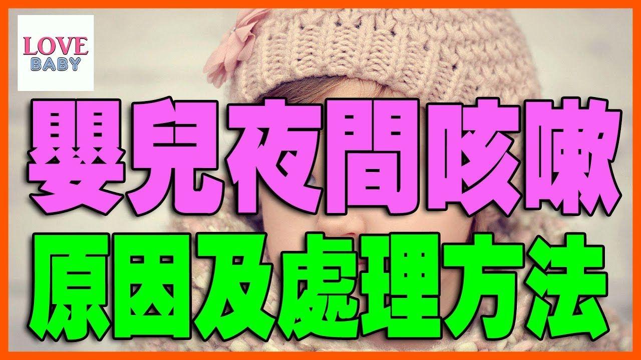 嬰兒夜間咳嗽的原因及處理方法Causes and Treatment of Infant Night Cough原因と幼児夜間の咳の治療 育兒秘籍 寶寶 母 ...