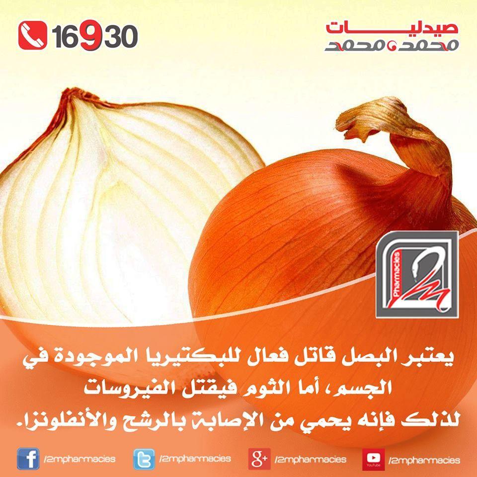 يعتبر البصل قاتل فعال للبكتيريا الموجودة في الجسم أما الثوم فيقتل الفيروسات لذلك فإنه يحمي من الإصابة بالرشح والأنفلونزا Food Fruit Movie Posters