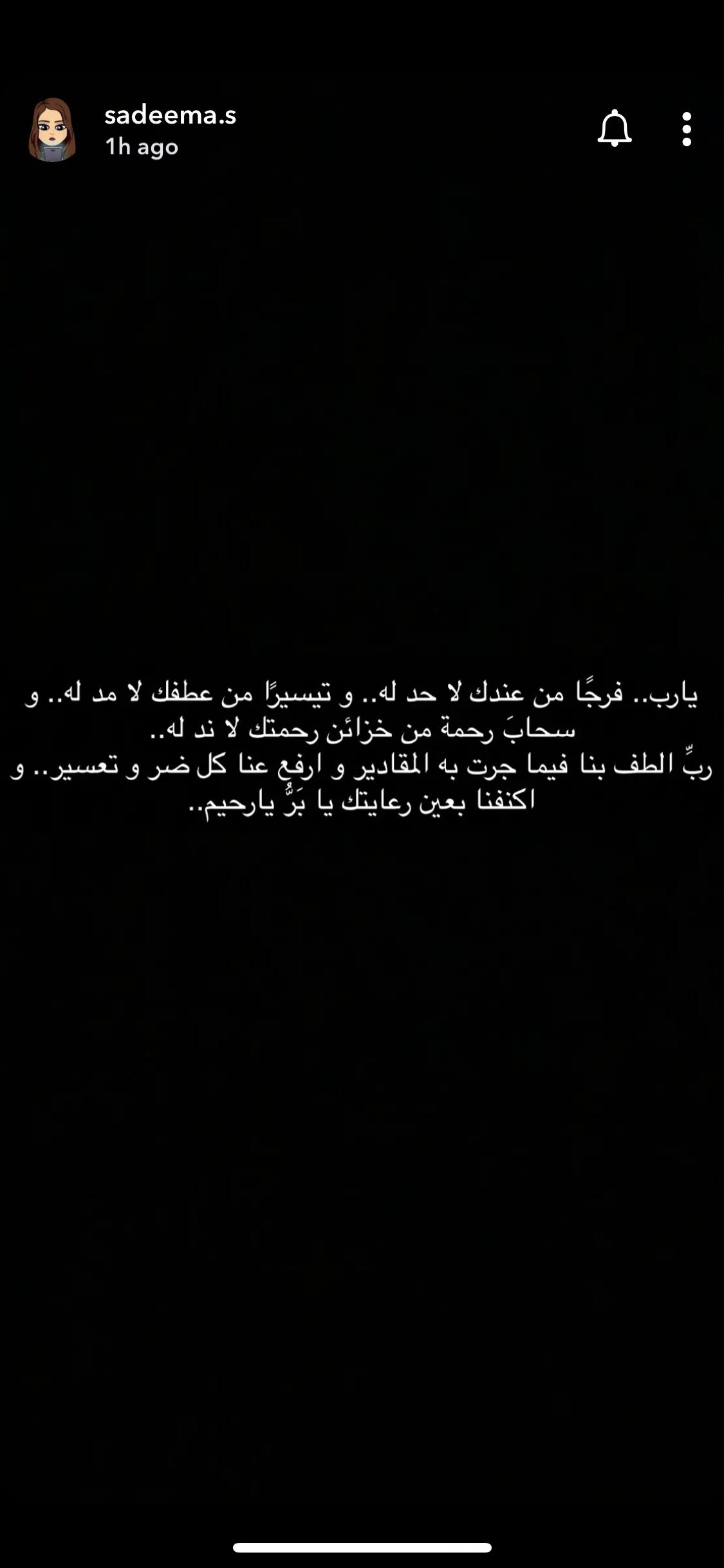 Pin By Sarah Al Qattan On Du Aa In 2020 Lockscreen Screenshots Lockscreen Screenshot