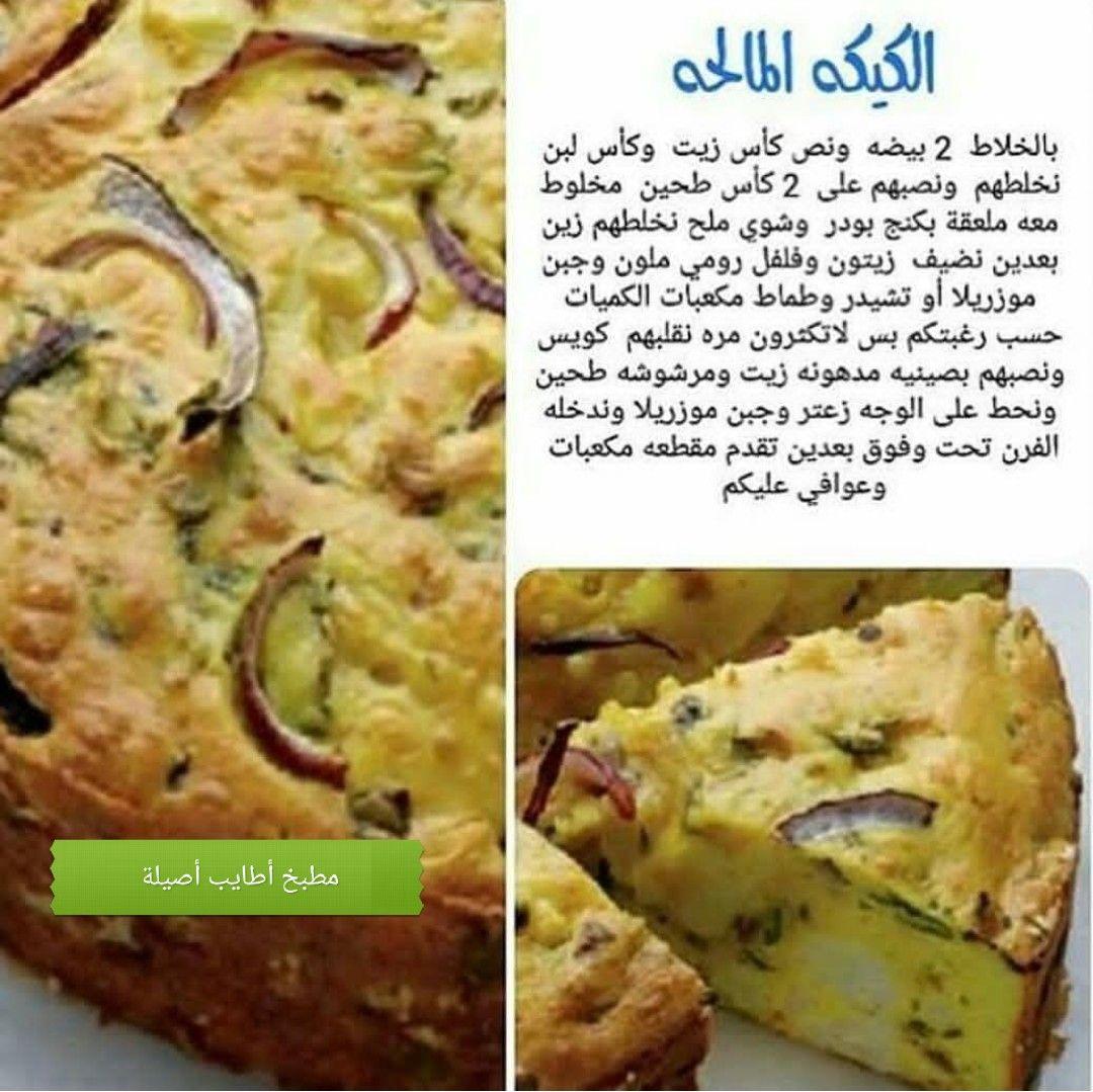 الكيكة المالحة Cooking Food Save Food