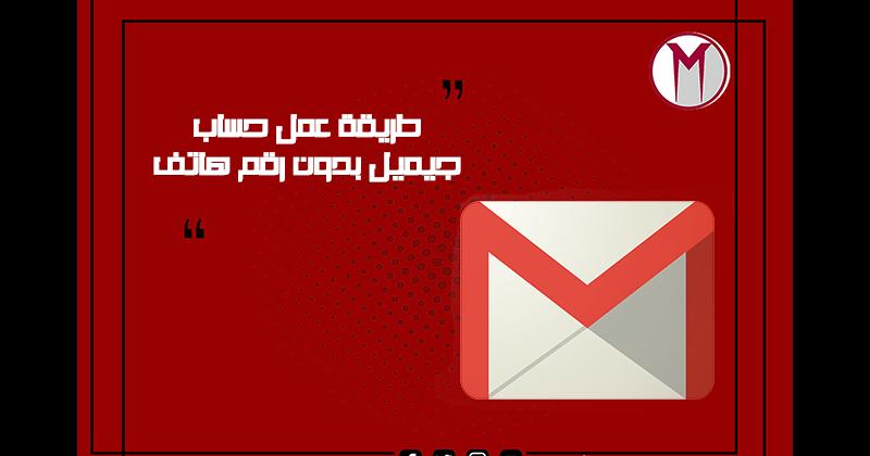 طريقة عمل حساب جيميل بدون رقم هاتف Technology Symbols Letters