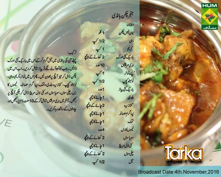 Ginger Chicken Handi Cooking Recipes In Urdu Masala Tv Recipe Cooking Recipes