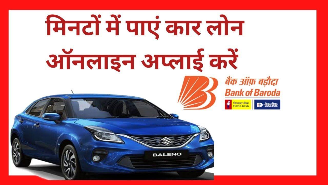 Car Loan Car Loan Online Application Car Loan Eligibility In 2020 Car Loans Online Application Loan