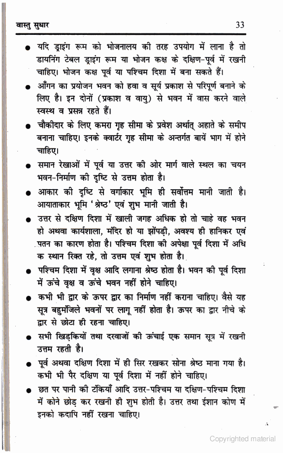 vastu shastra in hindi   Google Search. vastu shastra in hindi   Google Search   Feng Shui   Pinterest