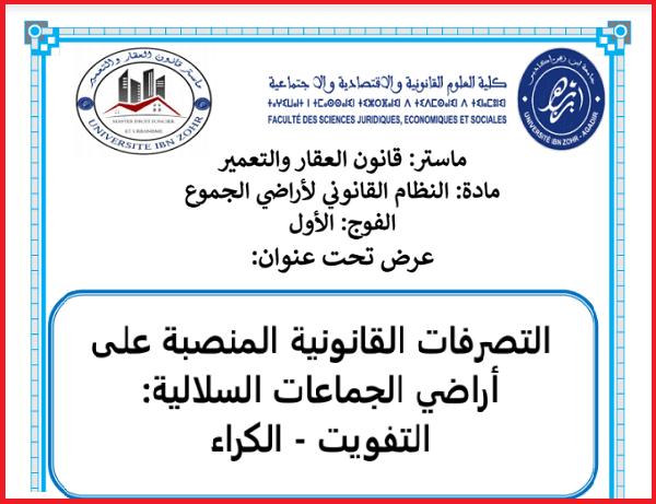 بحث حول التصرفات القانونية المنصبة على أراضي الجماعات السلالية Pdf Education Journal Bullet Journal