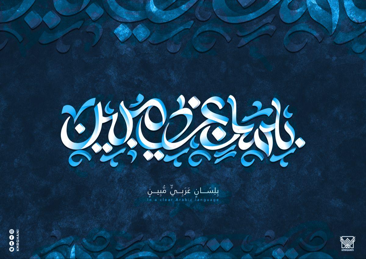 ب ل س ان ع ر ب ي م ب ين Arabic Calligraphy Art Arabic Calligraphy Design Calligraphy Design