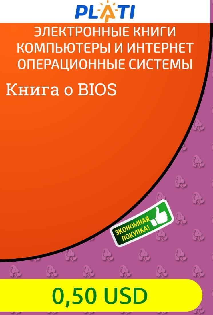 Bios программирование книга скачать