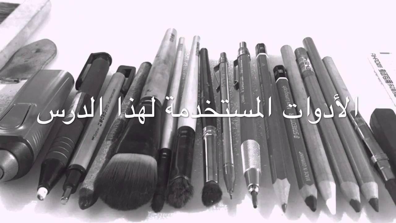 خطوات رسم الشفاه بواقعية الجزء الثاني Pen Supplies Drawings