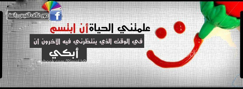 صور غلاف فيس بوك 2020 صور اغلافة فيس بوك 2020 Facebook Cover Company Logo Tech Company Logos