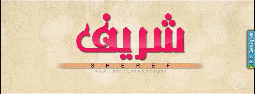 صور اسم شريف عربي و انجليزي مزخرف معنى اسم شريف وشعر وغلاف ورمزيات Flower Drawing Drawings Pics
