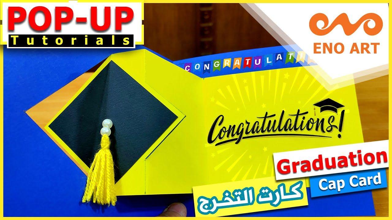 كارت تهنية علي شكل قبعة التخرج Pop Up Tutorial Graduation Spring Cards Graduation Tutorial