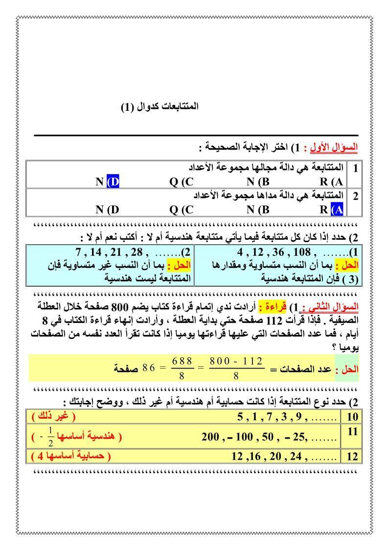 الرياضيات المتكاملة أوراق عمل المتتابعات للصف الحادي عشر مع الإجابات Periodic Table Jigs