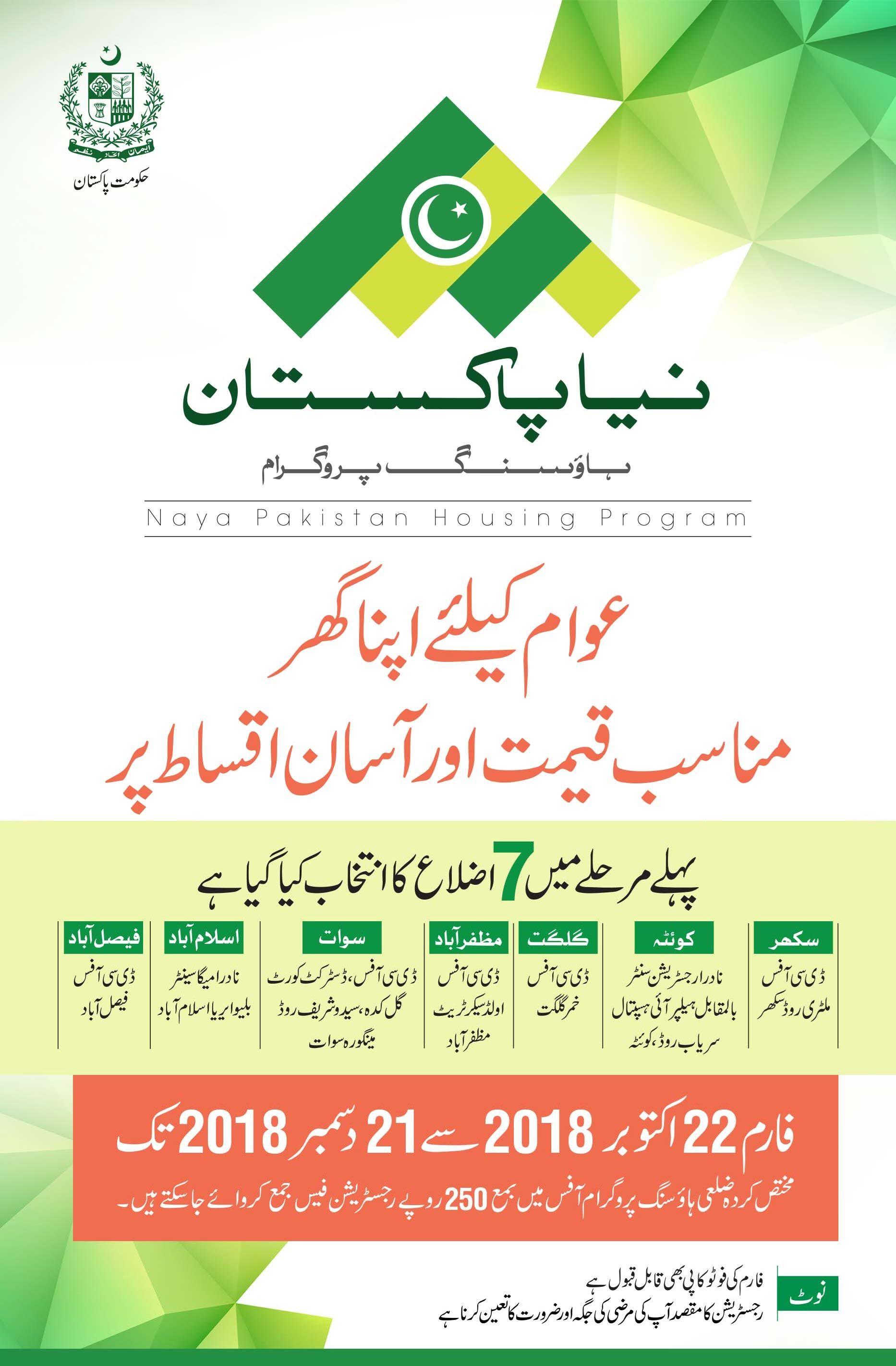Naya Pakistan Housing Scheme Download Registration Form