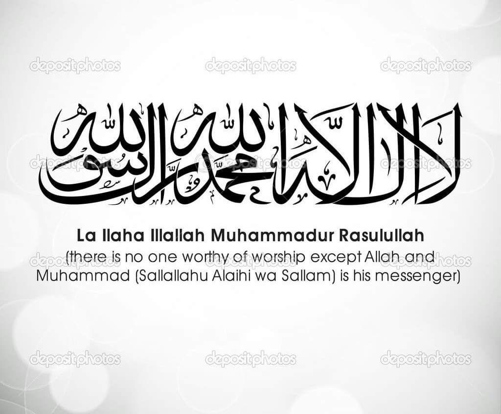 Lailahaillallah Arabic Calligraphy Allah Worship