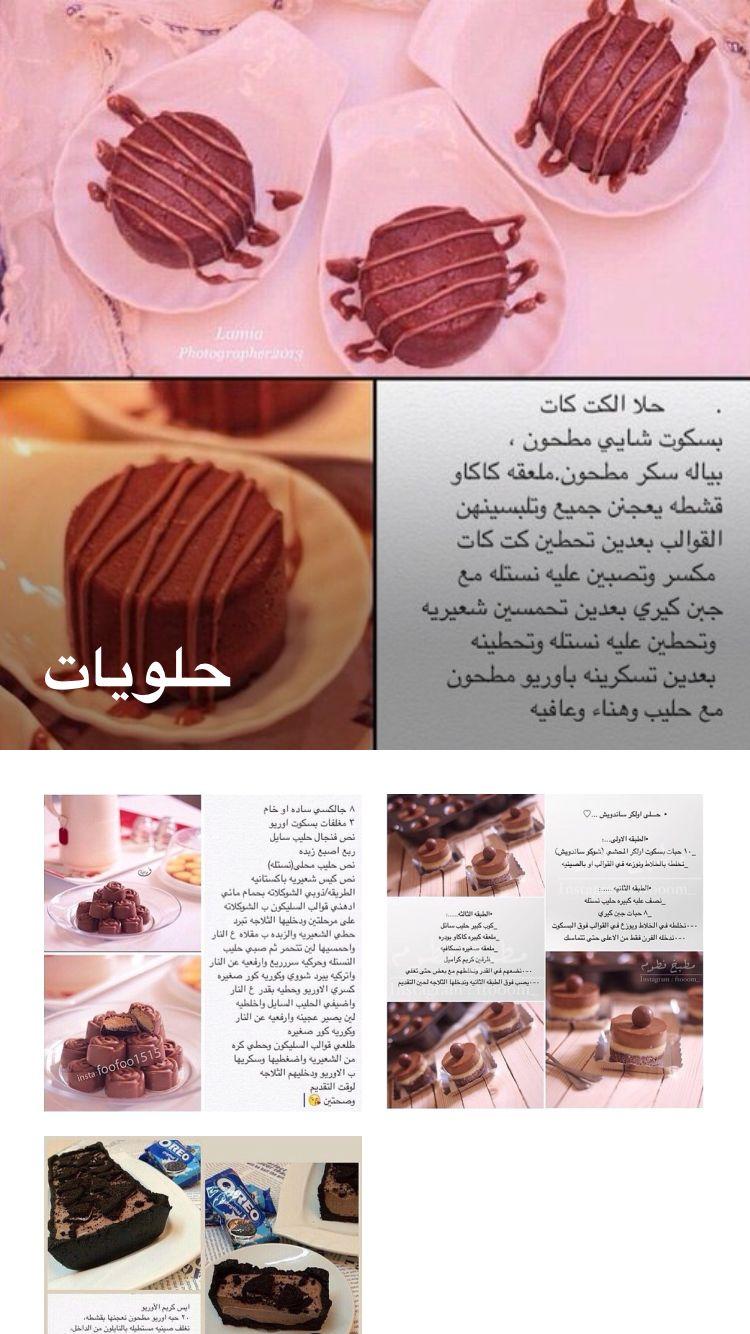 حلا الكيت كات Desserts Food