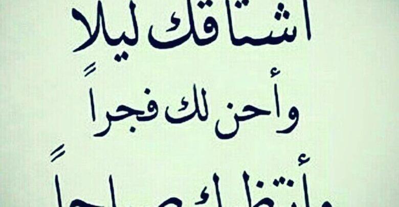 شعر الاشتياق والحنين للحبيب رومانسي جدا وأروع 20 بيت شعر في الحب Arabic Calligraphy