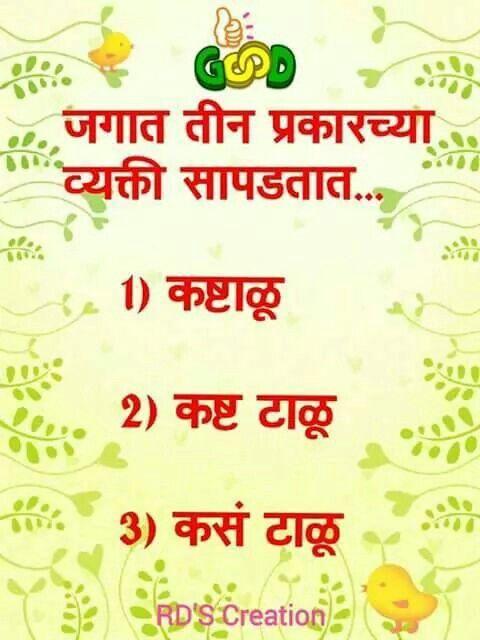 Marathi Fun Funny Quotes Pinterest Marathi Quotes Quotes