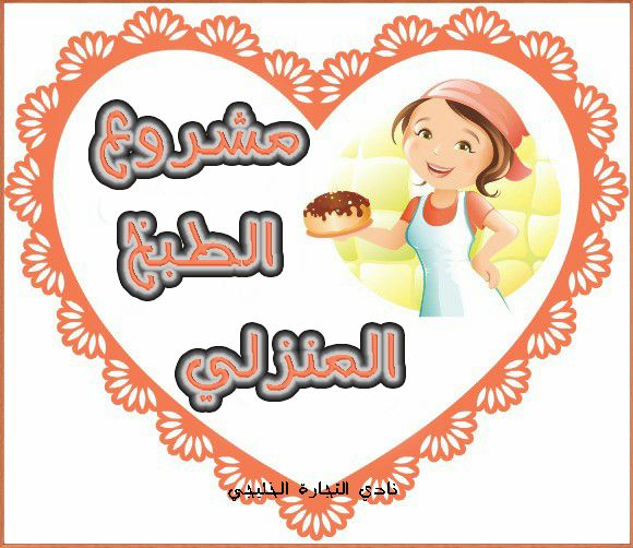 7 أفكار مشاريع ناجحة للنساء في السعودية Birthday Projects Birthday Cake