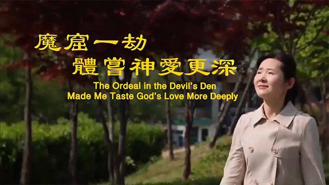 【福音視頻】微電影《魔窟一劫 體嘗神愛更深》