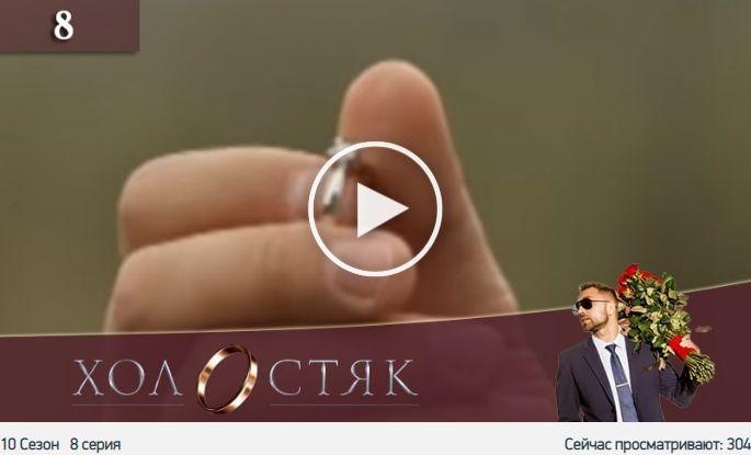 Holostyak 10 Sezon 8 Vypusk Stb Ukraina Serial Onlajn 17 04 2020 In 2020 Heart Ring