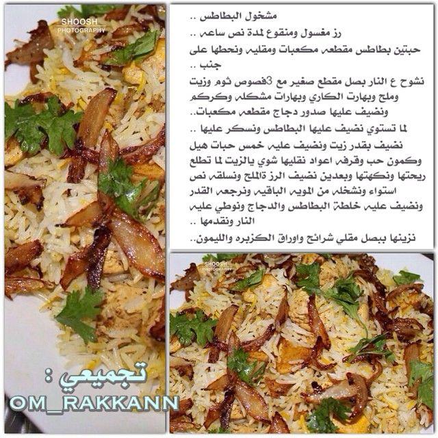 مشخول البطاطس Padgram Food Receipes Recipes Cooking Recipes