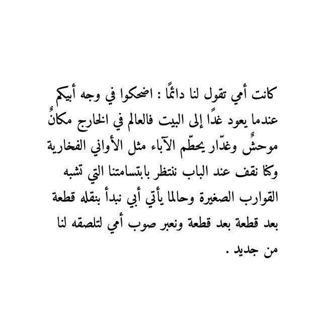 أدب Adab تويتر Pretty Quotes Love Mom Quotes One Word Quotes