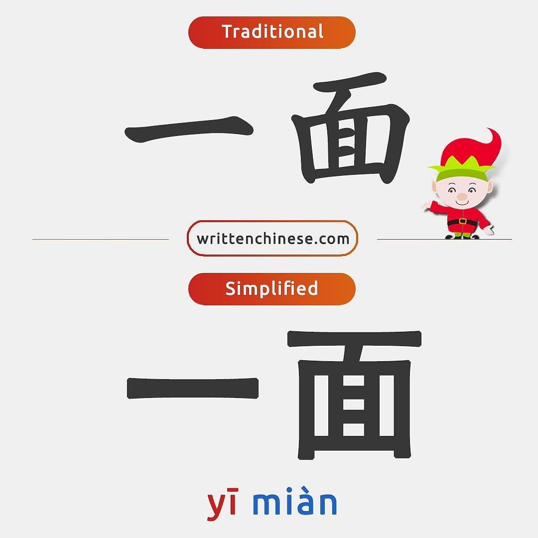 11 一面 (yī miàn) one side / one aspect / simultaneously (and