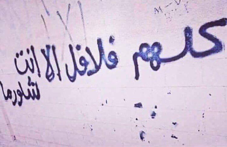 كلهم فلافل الا انت شاورما Arabic Love Quotes Love Quotes Quotes