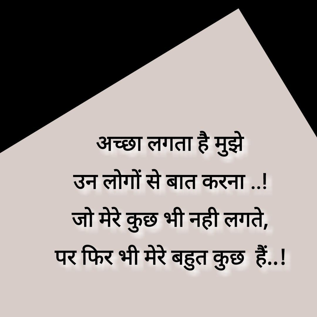 बात #hindi #words #lines #story #short