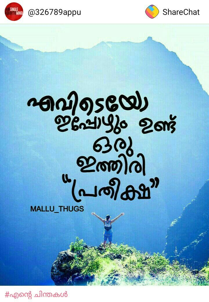 Ennum Undavum Malayalam മലയ ള Quotes Malayalam