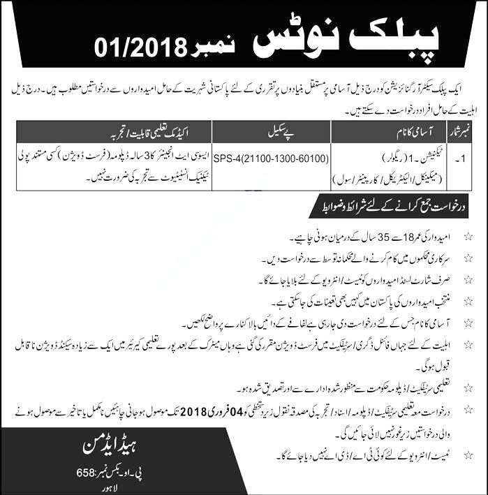 PAEC Atomic Energy Public Sector Organization Po Box 658 Jobs 2018 - trauma registrar sample resume