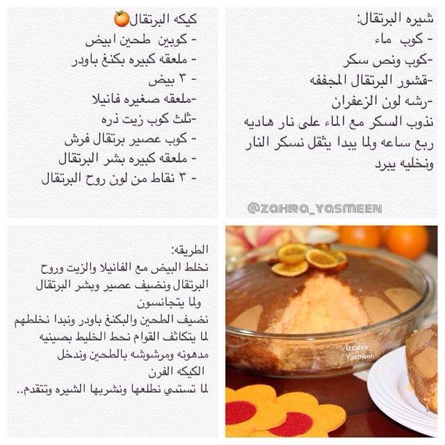 Instagram Photo By طبخاتي سهله Jun 5 2014 At 8 12am Utc Instagram Posts Food Instagram