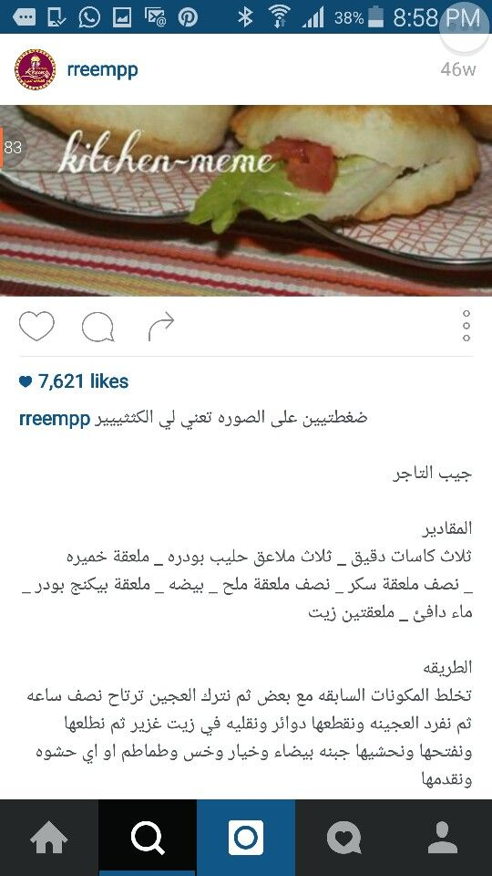 جيب التاجر Food Pictures Recipes Food