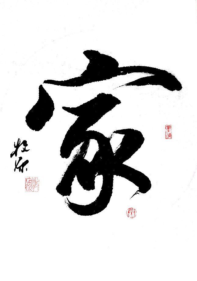 书法家 字体设计书法作品 Art Character Fonts
