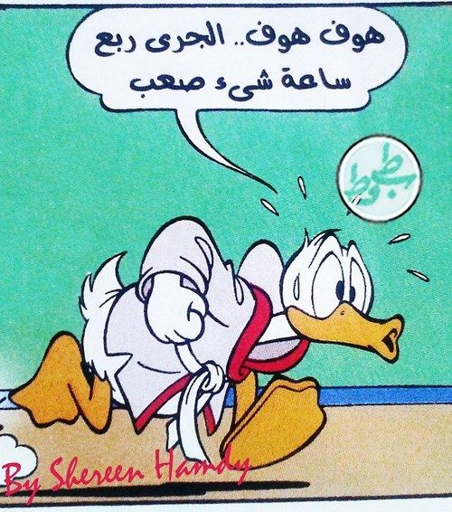 Pin By M Hafez On بطوط Donald Duck Ex Quotes Cartoons Comics Funny Pictures
