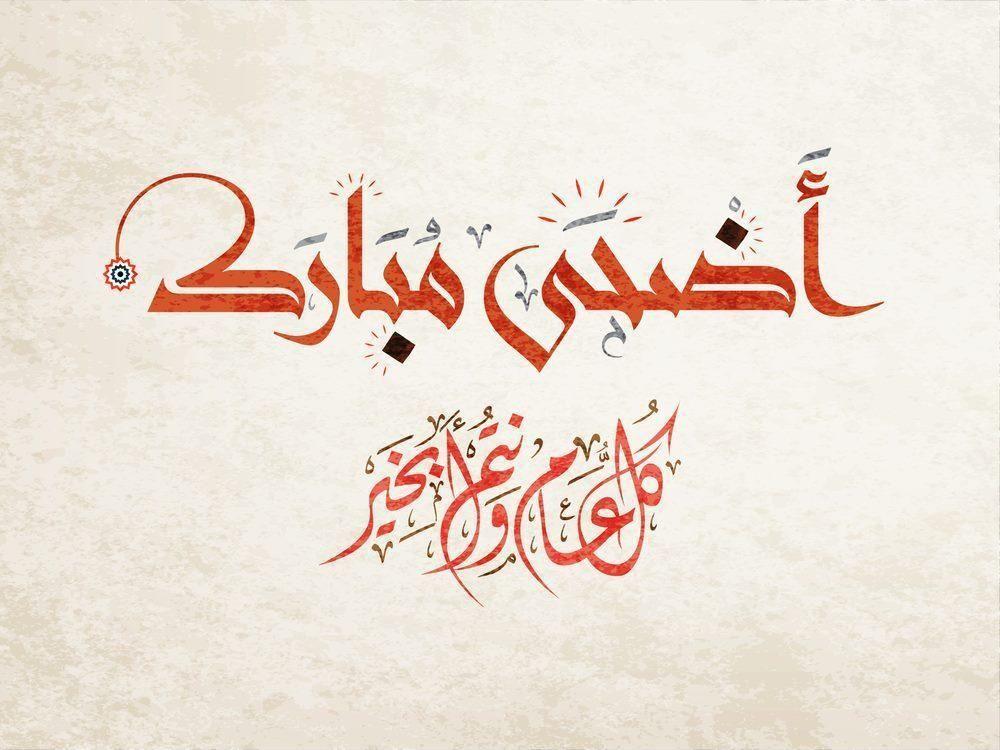 صور عيد الاضحى 2018 بطاقات تهنئة عيد اضحي مبارك 1439 Eid Mubarak Greetings Arabic Calligraphy Calligraphy
