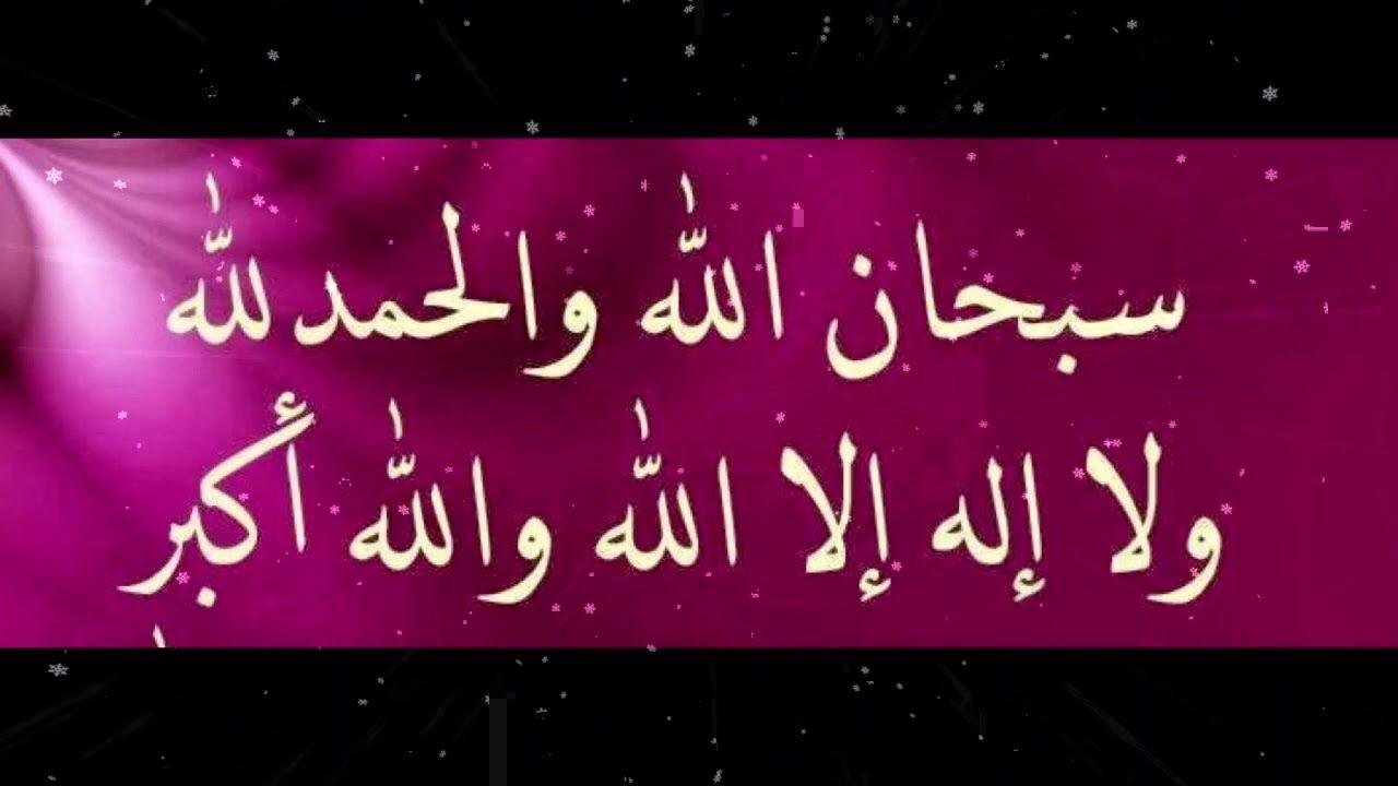 zikir harian subhanallah walhamdulillah wala ilaha