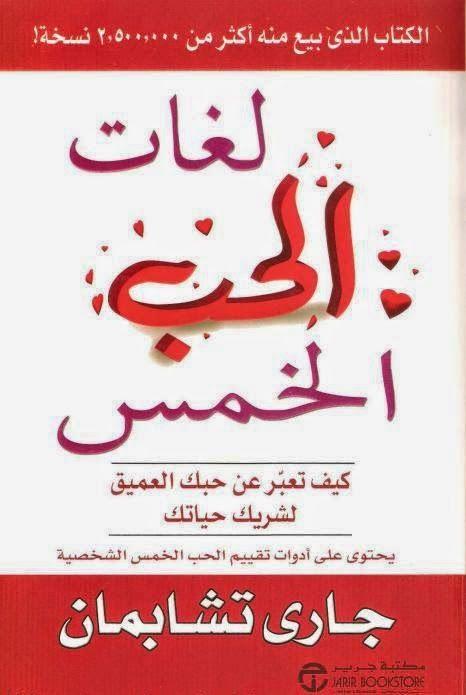 تحميل كتاب لغات الحب الخمس Pdf لجاري تشابمان Ebooks Free Books Book Club Books Pdf Books Reading