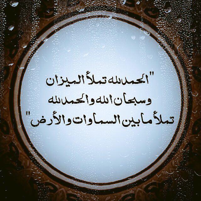 الحمد لله على الإسلام الحمد لله على العافية الحمد لله على الس تر الحمد لله على الطيبات من الرزق قال ﷺ الحمد لله تملأ الميزان رواه مسلم Islam